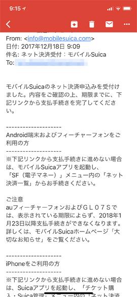 iPhoneSuicaNetShopping07A