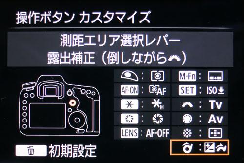 7D2_ButtonSetting