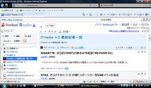 ブラウザ比較2 IE8 Livedoor Reader 最大化