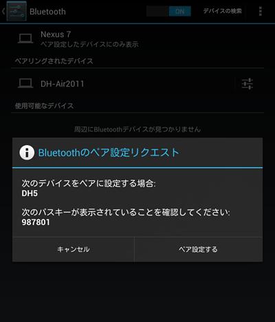 iOS_BluetoothTethering18