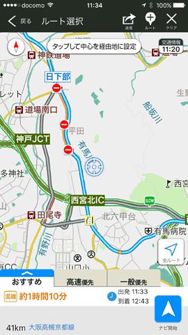 iPhoneCarNavi28