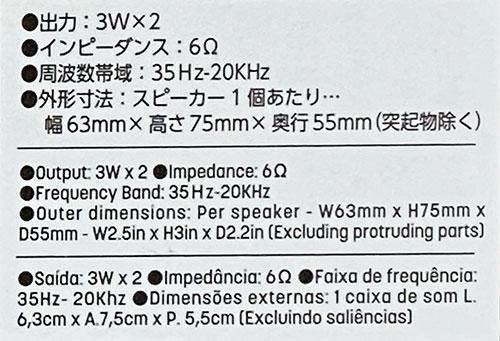 DAISO300YenSpeaker5