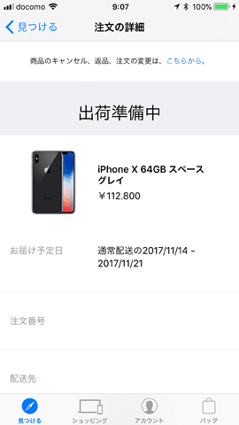 iPhoneX_Buy2Receive7