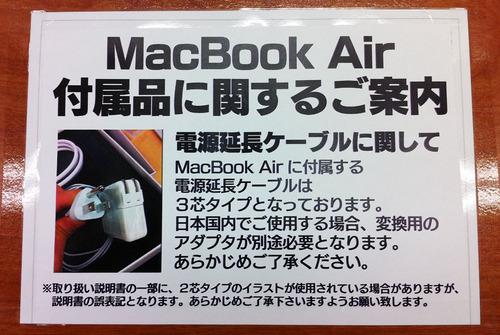 MacBookAir2011mid_02