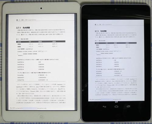 iPadmini_vs_Nexus7_17