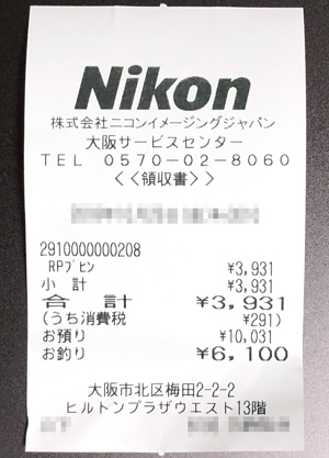 NikonDropInFilterHolder1