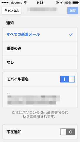 iPhone5s_05Gmail