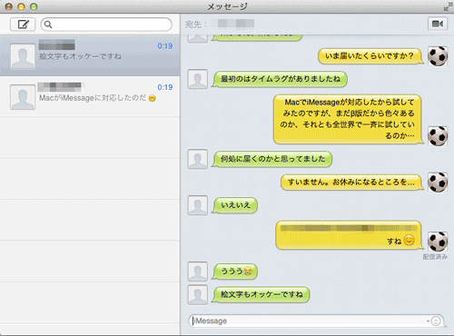 MacOS_Message2