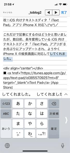 iTextPad20180717C