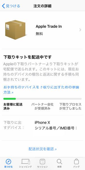 iPhoneAppleResaleService06