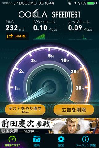 bbExciteLTE25iPhone4S_LimitedIkebukuro