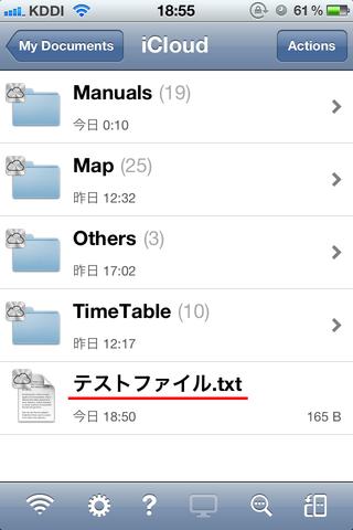 GoodReader_iCloud20_iPhoneBeforeSync1