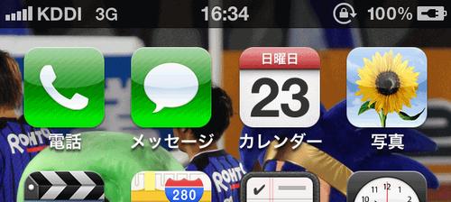 iPhone4S_09