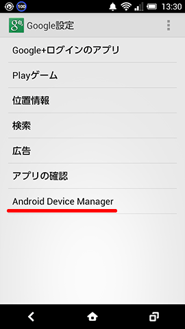 AndroidDeviceManager06
