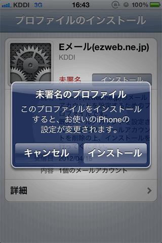 au_iPhone_MMS25