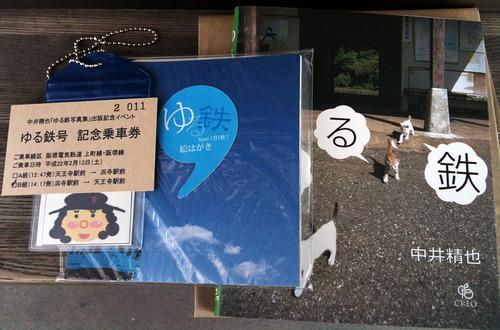 YurutetsuOsakaEvent18