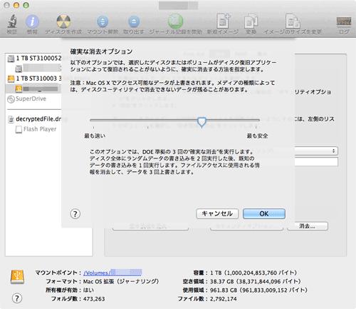 MacOS_DiskEraseOption