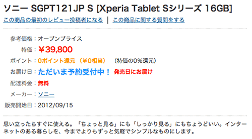 XPERIA_Tablet_S_Release3