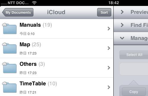 GoodReader_iCloud09_iPadBrowseiCloud
