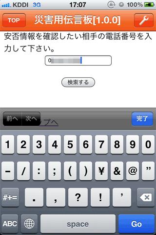 au_iPhoneDisasterBBS09