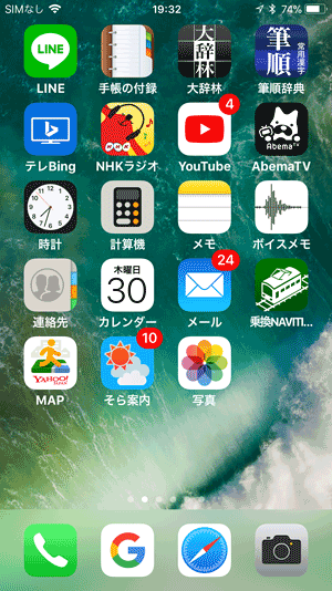 IPhone6sPlusFontSize01B