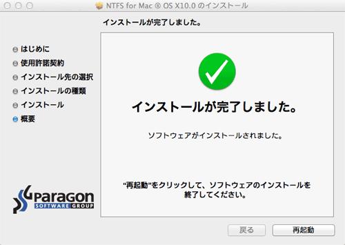 NTFSforMac_Seagate11
