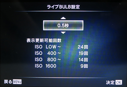 EM10M2_16LiveBulbSetting