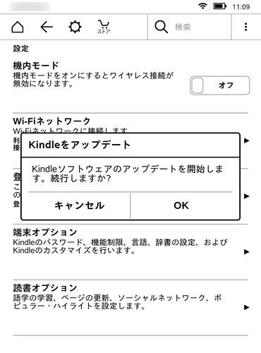 KindlePaperwhiteNewFirmware2