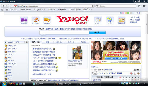 ブラウザ比較2 Safari4 Yahoo! 最大化