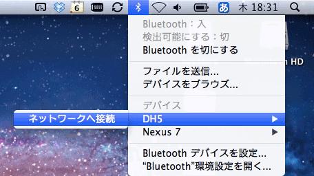 iOS_BluetoothTethering13
