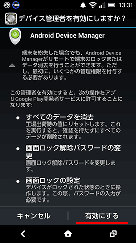 AndroidDeviceManager08