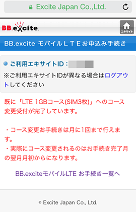 bbExciteLTE_upgrade4