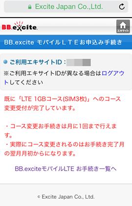 bbExciteLTE_upgrade4
