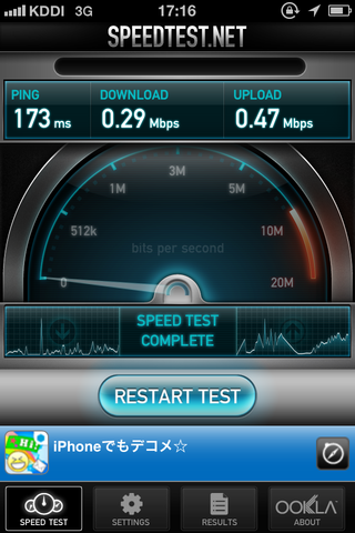 iPhone4S_Speed03