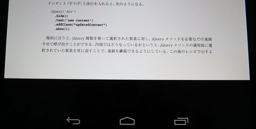 Nexus7_2013LTE33_DispCompareA2013