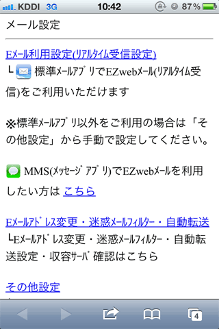 au_iPhone_MMS10