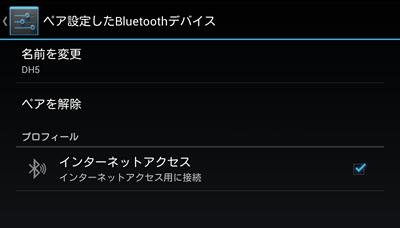 iOS_BluetoothTethering22