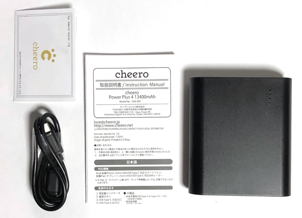 CheeroPowerPlus4B