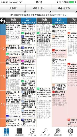 TVGuideApp48