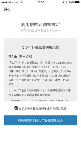 TVGuideApp04