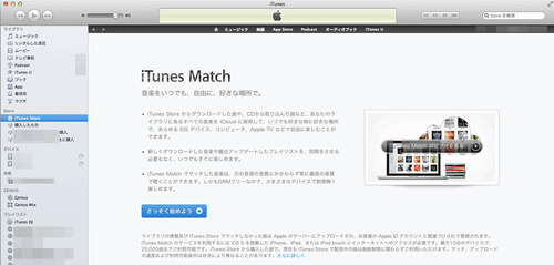 iTunesMatchPreview1