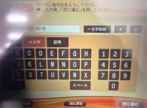 Karuwaza_iTunesDiscount20121214D