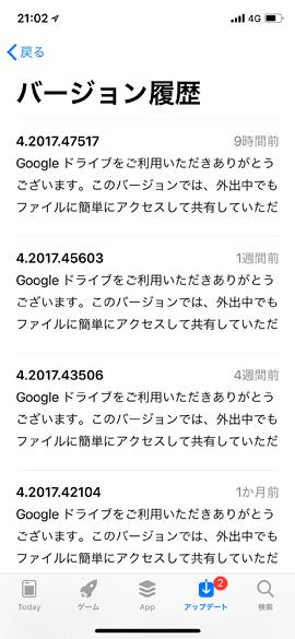 AppStoreVersionHistory06B