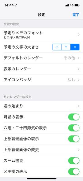iPhoneCalendarNextApp03C