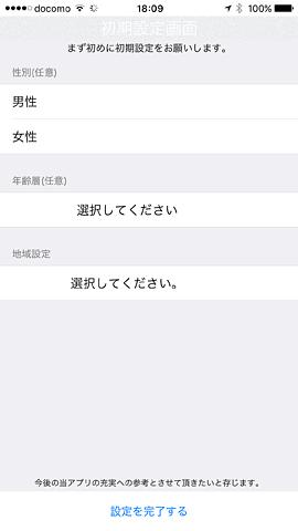 TVGuideApp18TVguide3