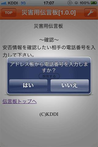 au_iPhoneDisasterBBS08