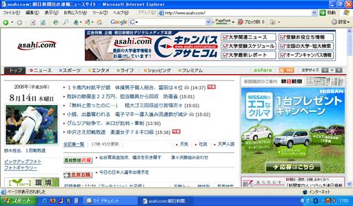 Asahi.com by IE6 with メイリオ