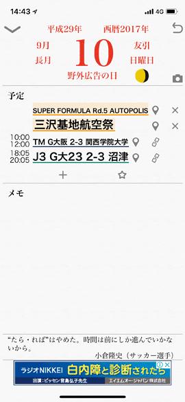 iPhoneCalendarNextApp03B