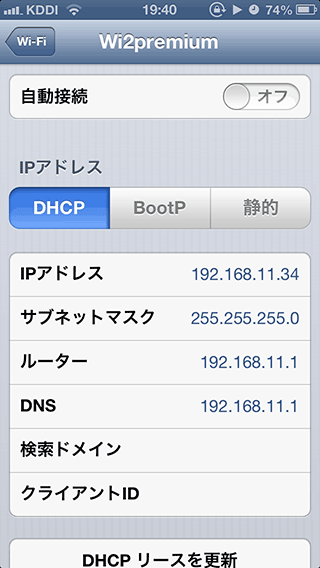 iPhone5_WiFi_AutoConnectCancel3