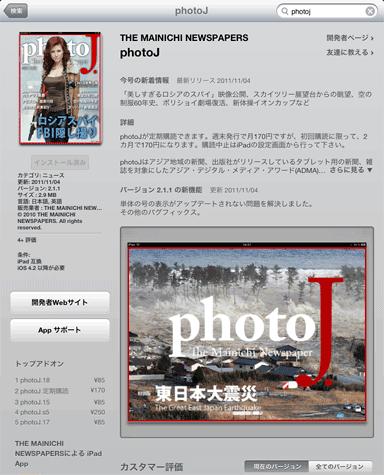 PhotoJ06AppStorePhotoJ